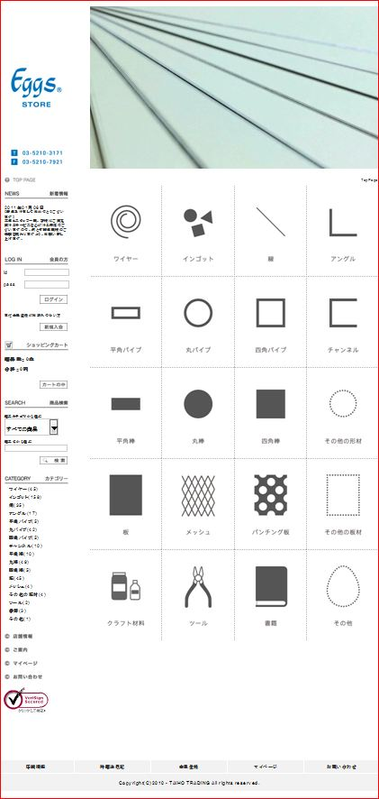 eggs.jpのトップ画面